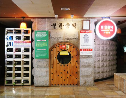Bezoek eens een jjimjilbang in Korea